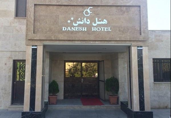 هتل دانش